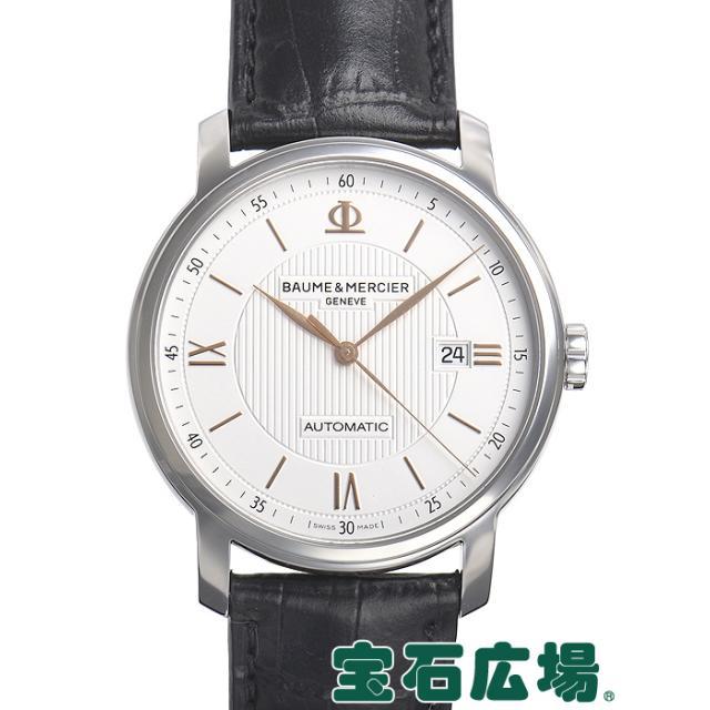 ボーム&メルシエ クラシマ MOA10075 中古 メンズ 腕時計