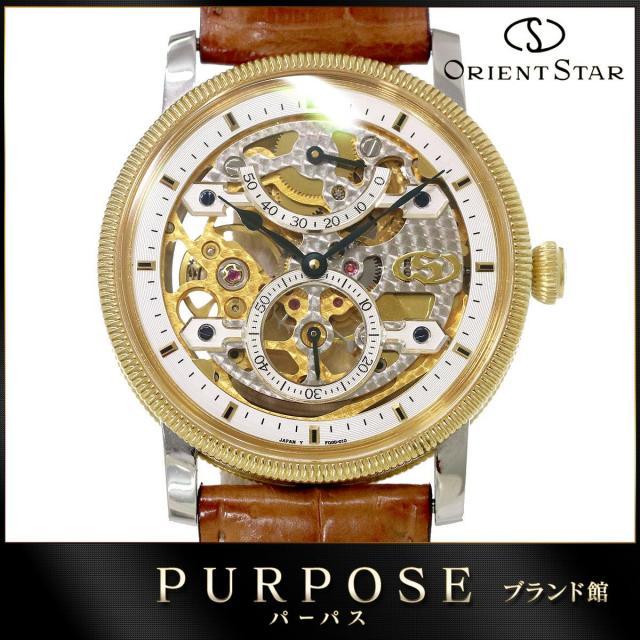 オリエントスター ロイヤル ORIENT STAR 手巻き WZ0031FQ メンズ 腕時計 フルスケルトン パワーリザーブ ウォッチ 中古