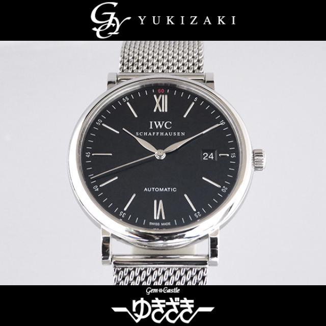 アイ・ダブリュ・シー IWC ポートフィノ オートマティック IW356508 ブラック文字盤 メンズ 腕時計 中古